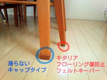 キタリアフローリングキズ防止用品フェルトキーパー