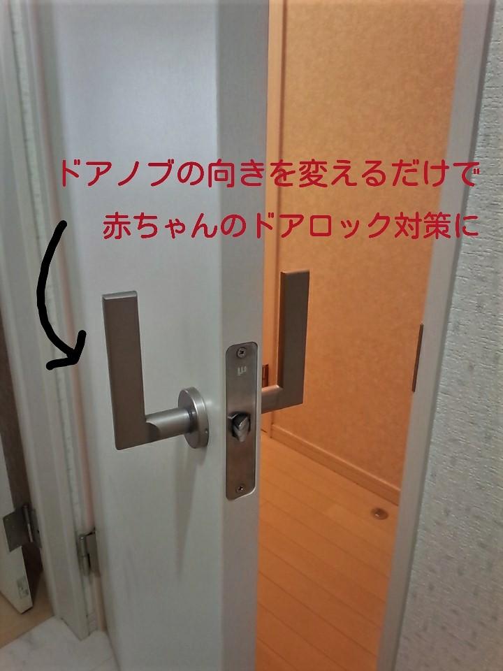 赤ちゃんのドアロック対策