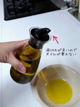 trudeauドリップレスオイルボトルの液だれ