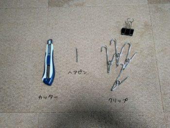 網戸の張り替えDIY_道具