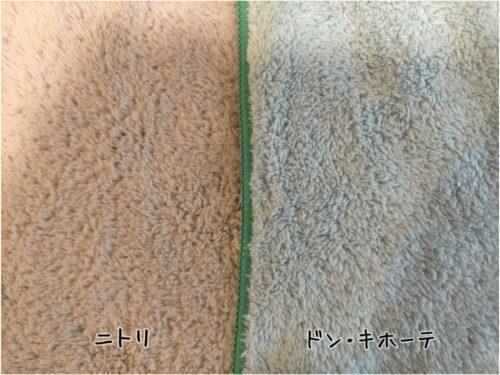 ニトリとドンキのマイクロファイバータオルの比較