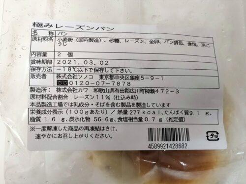 そのこ式ダイエット_原材料